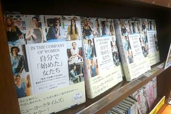2階のビジネス書売り場に加え、1階のビジネス書コーナーでも1段を使って面陳列する(三省堂書店有楽町店)