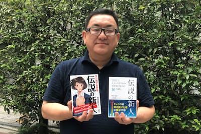 『伝説の新人』と、そのマンガ版の両方を担当した藤井真也さん