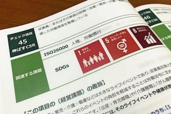 企業評価にSDGsを結びつける自治体も出てきている