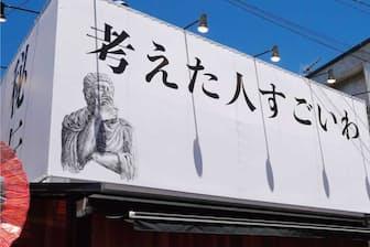 2018年6月30日に開店した東京・清瀬の「考えた人すごいわ」は、今でも行列が絶えない人気店だ。19年8月1日には仙台にもオープンし、今後は広島での出店も予定