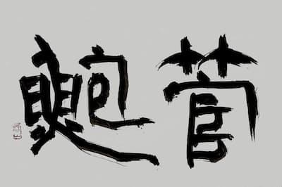 「管鮑」(書・吉岡和夫)