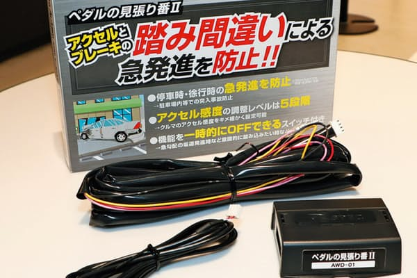 ペダルの見張り番2(オートバックス、データシステム、工賃込み4万3200円)時速10キロメートル以下でアクセルペダルを強く踏むと、音とランプで警告するとともに加速を抑制。ペダルを戻さない限り解除されない