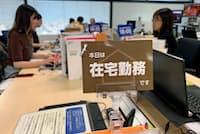 テレワーク普及に熱心な三井住友海上火災保険は、在宅勤務中を同僚に知らせるツールを配っている