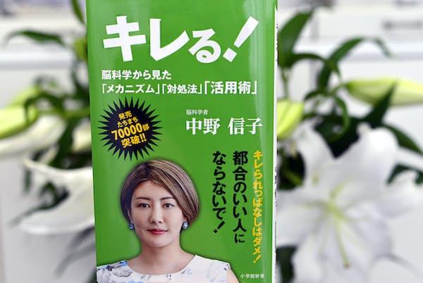 中野信子著 小学館新書