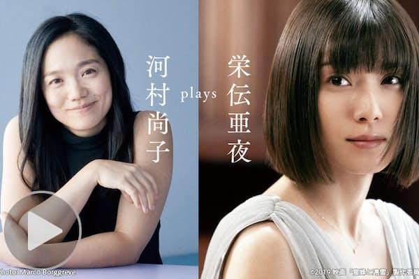 映画「蜜蜂と遠雷」、河村尚子が弾く栄伝亜夜のピアノ