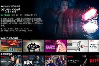 ネットフリックスが配信するオリジナル作品の副音声は原則日本語吹き替えを備える