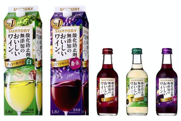 サントリーの「酸化防止剤無添加のおいしいワイン。」シリーズなど、酸化防止剤無添加ワインは消費が拡大している