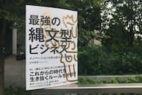 青森県にある縄文時代の「三内丸山遺跡」からインスピレーションを受けた