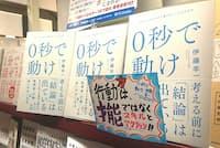 1階の売れ筋ビジネス書コーナーに前著と並べて面陳列する(八重洲ブックセンター本店)