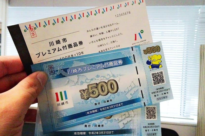 1枚500円分で使いやすくする自治体が多い(川崎市)
