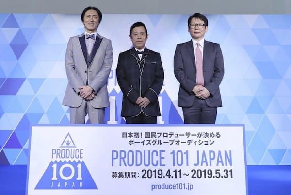 PRODUCE101 JAPAN はナインティナインが国民プロデューサー代表として番組を進行する