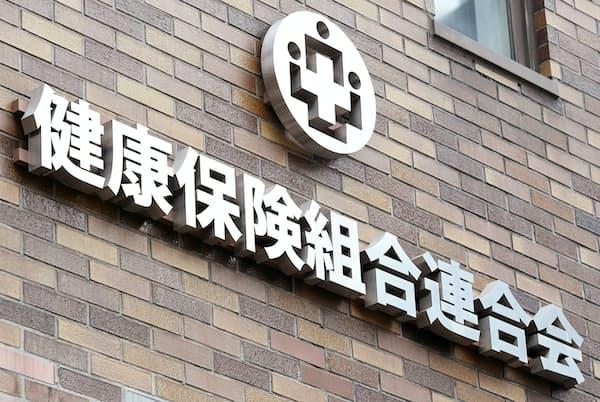 健康保険組合連合会(健保連)