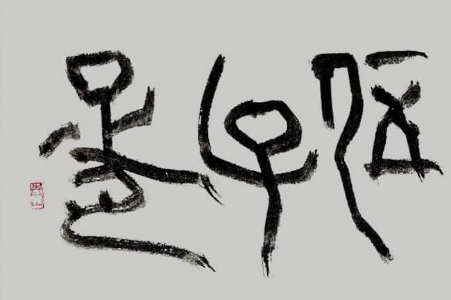 「伍子胥(ごししょ)」(書・吉岡和夫)