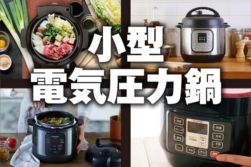 火加減などを気にせず調理できる電気圧力鍋の中から小型のモデルを紹介する