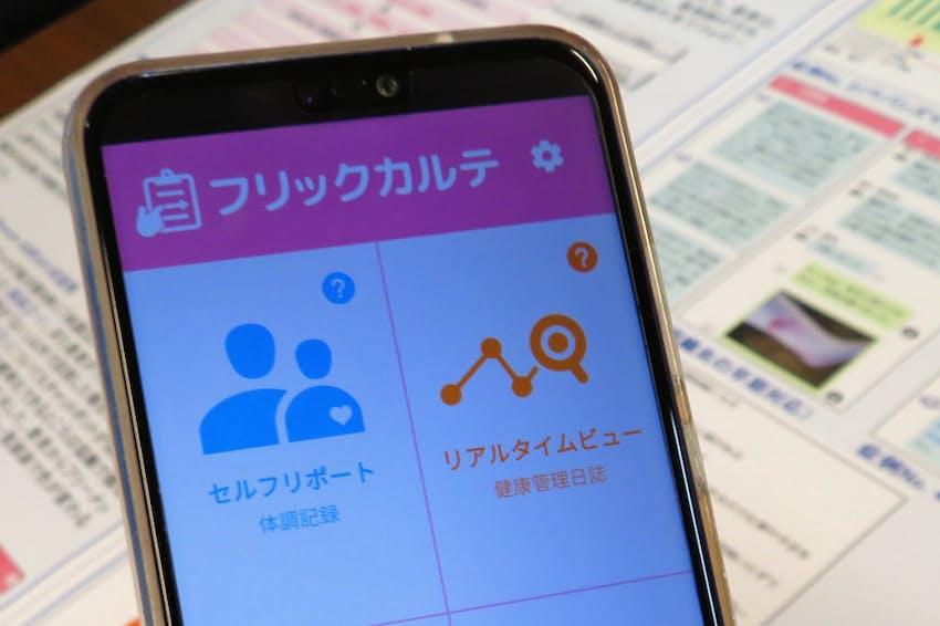 埼玉医科大学国際医療センターが開発した「フリックカルテ」