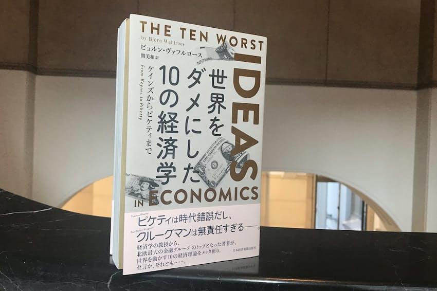 有力な経済理論がなぜ「使えない」のかを明らかにしようと試みる