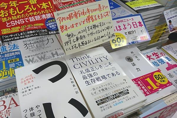 手書きの店頭販促(POP)をつけて書棚端の平台に展示する(三省堂書店有楽町店)