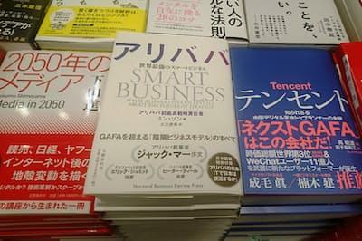 メインの平台中央には、中国のプラットフォーマーを巡る本が並ぶ(リブロ汐留シオサイト店)