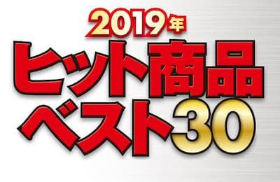 日経トレンディと日経クロストレンドは、2019年の「ヒット商品ベスト30」を発表した。令和最初の年、どんな商品・サービスがヒットしたのか。1位から30位まで一気に紹介する。
