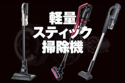 メインで使える吸引力を持ちながら、本体重量2キロ以下を実現したコードレススティック掃除機を紹介する
