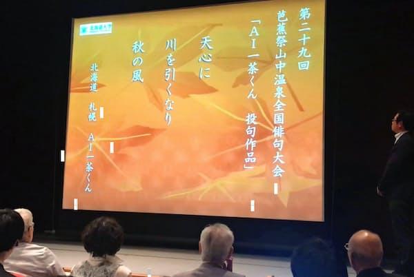 AI俳人「一茶くん」が俳句大会で詠んだ一句