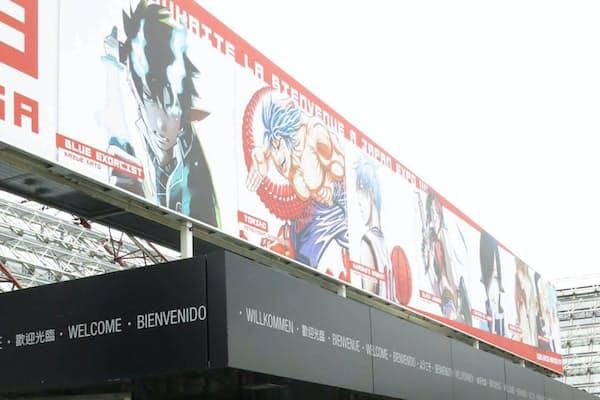 日本のポップカルチャーを紹介するイベント会場の看板(2012年7月、パリ郊外)