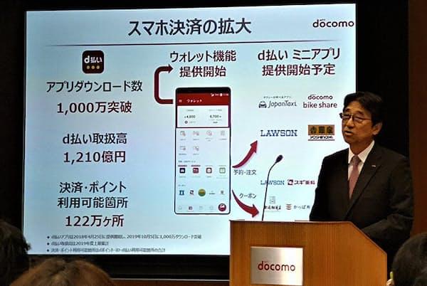 決算会見で「d払いアプリ」の「ミニアプリ」機能について説明するNTTドコモの吉澤和弘社長