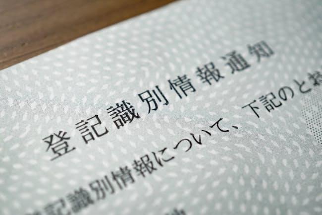 権利証は2006年からは「登記識別情報」に切り替わっている=PIXTA