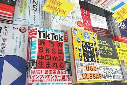 デジタルマーケティング関連の棚前の平台に類書と並べる(青山ブックセンター本店)