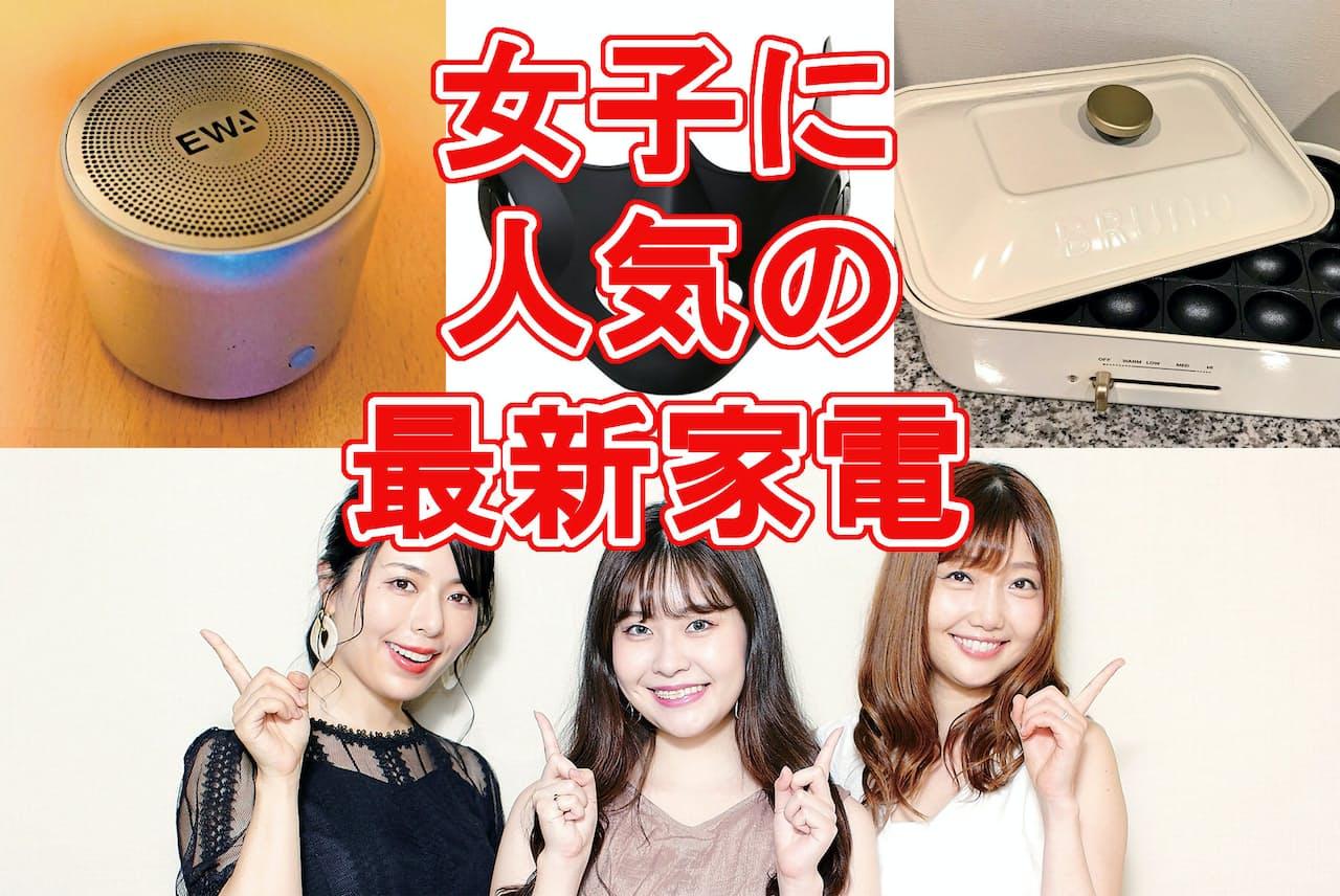 読者モデル3人に、最近、女性に人気のある家電製品を聞いた