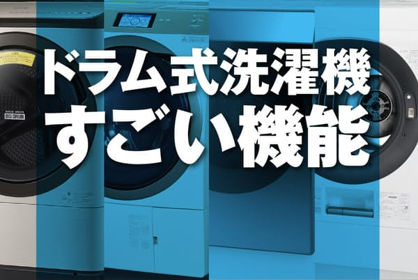 現在、発売されているドラム式洗濯機に搭載されている最新機能を紹介する