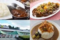 ドライブで立ち寄りたい関東近郊のサービスエリアやパーキングエリアで食べられる、おいしいカレーをピックアップした