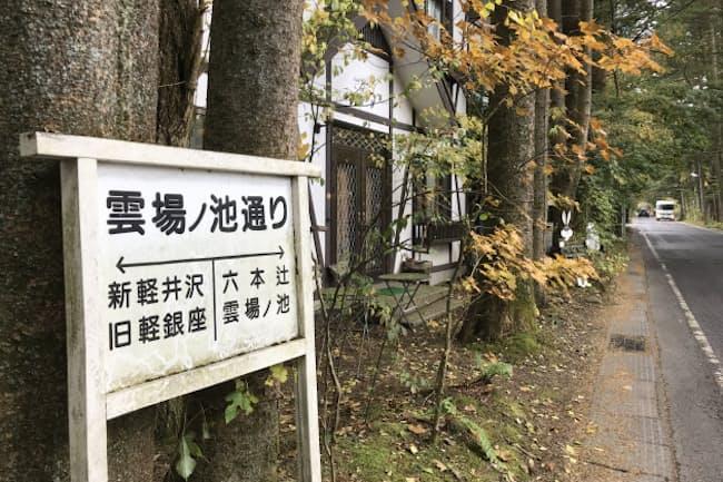 異変が起きている軽井沢の別荘地の一角