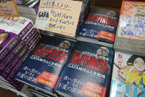 2階のビジネス書売り場では売れ筋を集めた平台に4列で展示する(三省堂書店有楽町店)