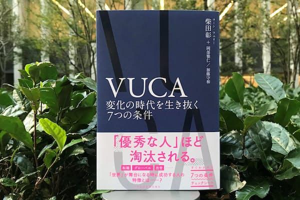 「出世志向はVUCAの時代にこそ重要」と説く
