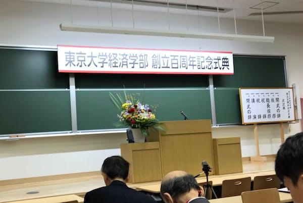 東大経済学部創立100周年の記念式典(10月、東京都文京区)