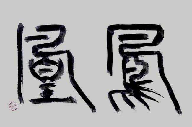 「鳳凰」。架空の霊鳥で雄が鳳、雌が凰という(書・吉岡和夫)