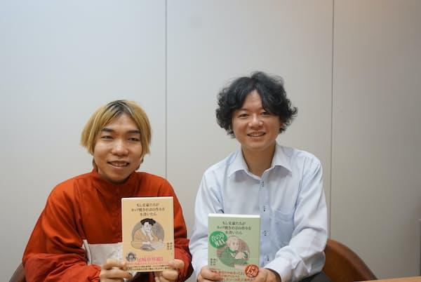 「もしそば」を手にする著者の1人、菊池良氏(左)と担当編集者の九内俊彦氏(右)