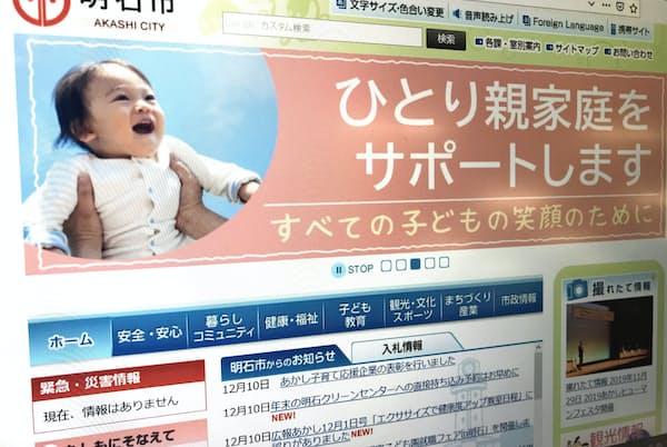兵庫県明石市のホームページ