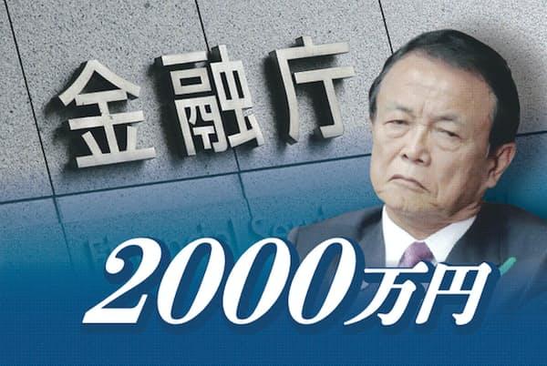 公的年金以外で老後に2000万円が必要とした金融庁の資料が物議を醸した