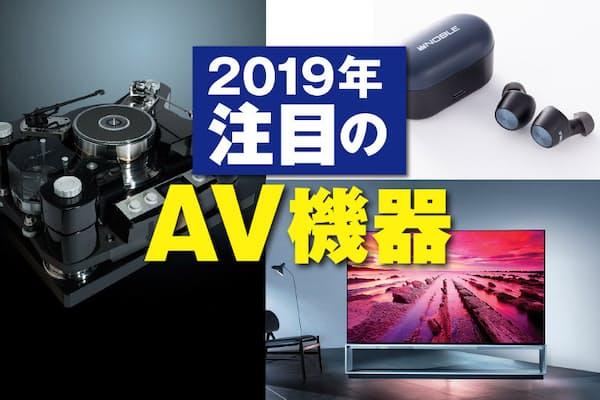 2019年もさまざまなAV機器が登場したが、どんな一年だったのか。専門家に聞いた