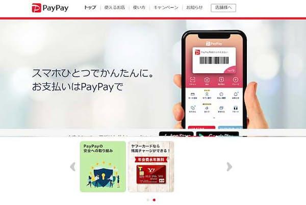 バーコード決済サービス「PayPay」はセールステックを活用して、150万カ所の飲食店や小売店にサービスを導入して決済できる場を広げた