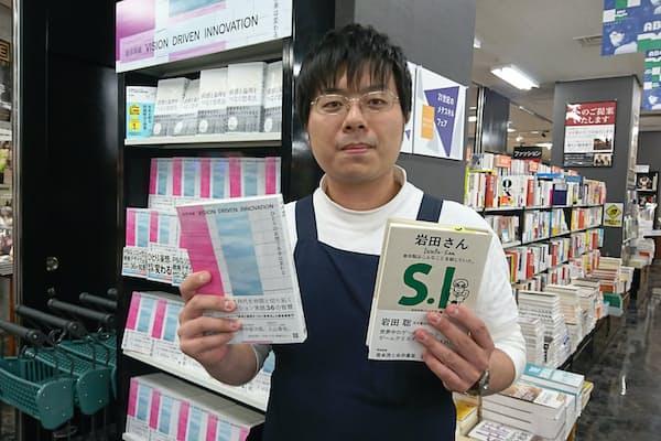 青山ブックセンター本店・本田翔也さんのおすすめは『ひとりの妄想で未来は変わる』と『岩田さん』