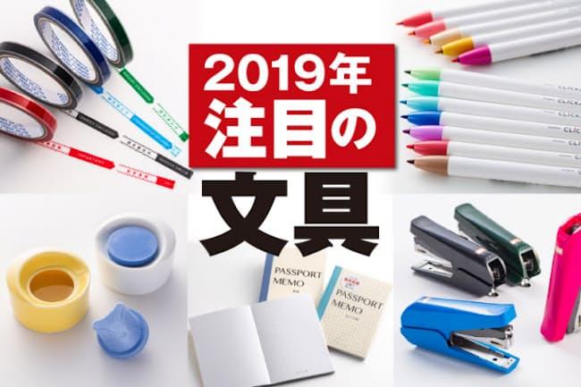 長年文具を見続けたライターの納富廉邦氏が、2019年に印象に残った製品を紹介する