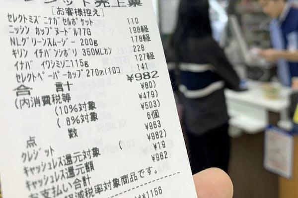 ローソンではレシートにキャッシュレス還元額が記載されるようになった(東京都品川区の店舗)