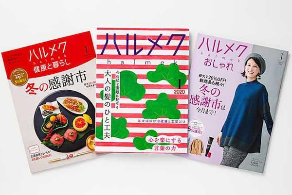 ハルメクの表紙のイラストレーションは、大塚いちお氏が担当。リビングに置いてあっても違和感がなく、絵として飾りたくなるような表紙を目指しているという。定期購読誌だからできるデザインだ。通販カタログ「ハルメク 健康と暮らし」は食品や家庭雑貨などを取り扱い、「ハルメク おしゃれ」は洋服や美容系の商品が中心。毎月2冊、ハルメクと同封して届けられる。ハルメクの購読料は1年間で6960円(税込み、送料込み)