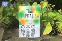 「時間価値」を切り口にデジタル時代の新しい経済を分析する