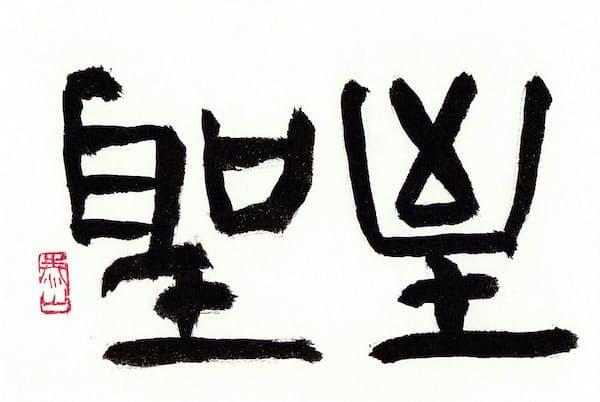 「至聖」(書・吉岡和夫)