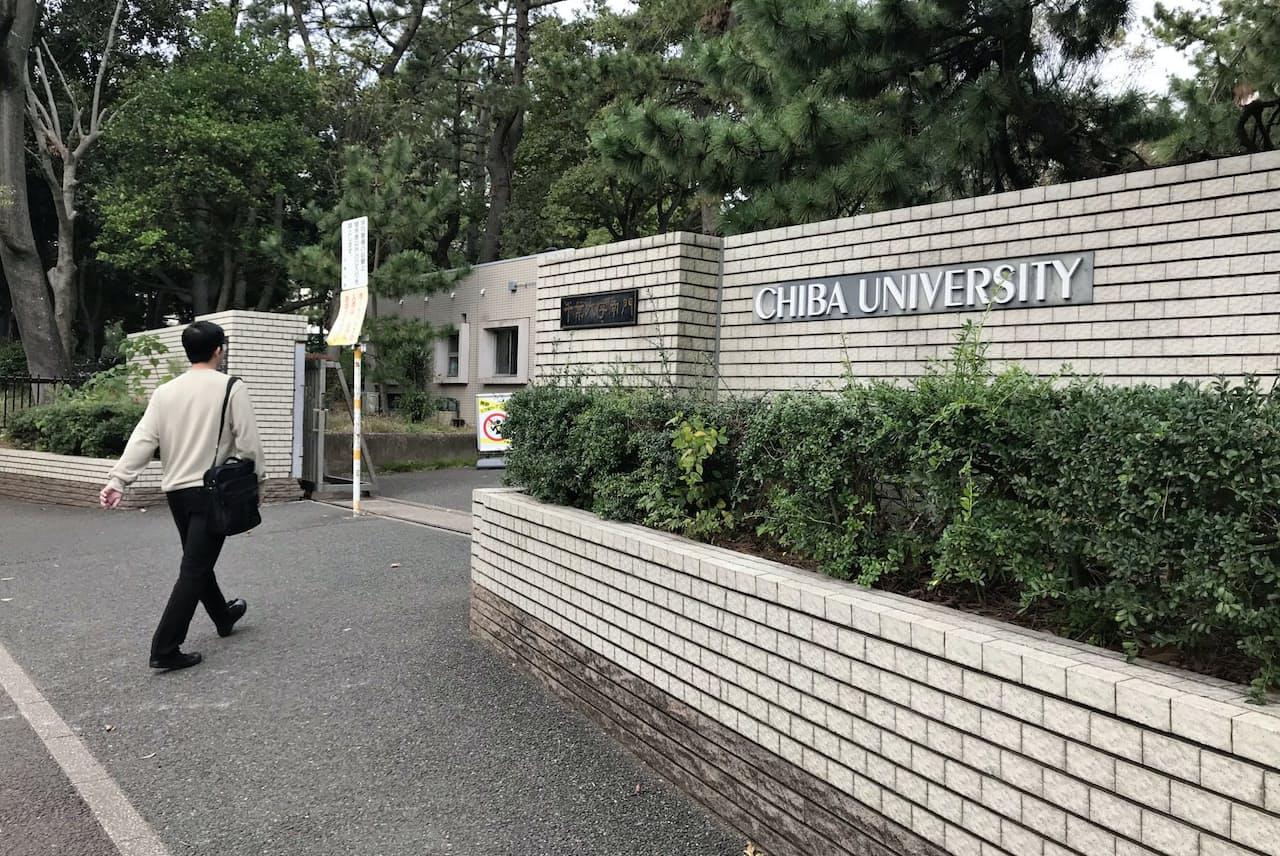 千葉大学は学費の引き上げ分を、学生の留学支援などに充てる