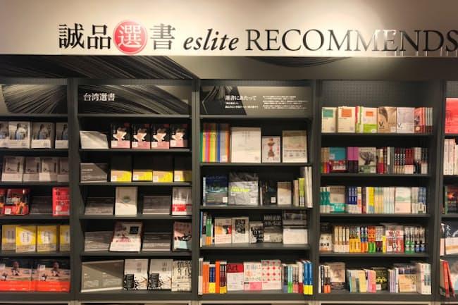 月替わりでおすすめ本を紹介する「誠品選書」の陳列棚
